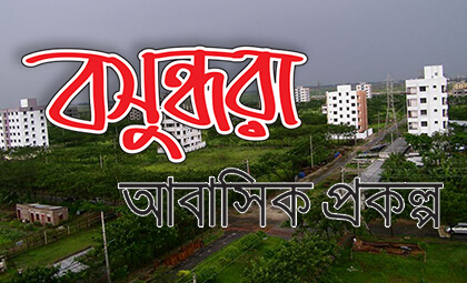 Bashundhara Baridhara Land Project